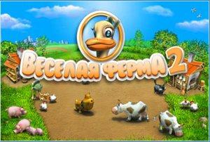 Farm Frenzy 2 / Веселая Ферма 2 iphone