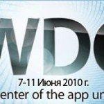 WWDC 2010 — c 7 по 11 июня
