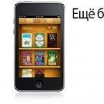Ещё больше возможностей с новой iOS 4