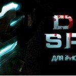 Dead Space от EA Games в App Store!
