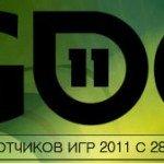 GDC 2011 с 28 февраля по 4 марта