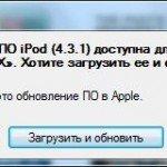 Вышла iOS 4.3.1