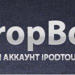 Общий Аккаунт DropBox: месяц спустя