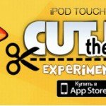 Cut the Rope: Experiments уже в AppStore!