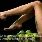 Конкурс на самые красивые ножки с логотипом Apple