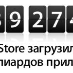 10 000$ за загрузку 25-миллиардного приложения