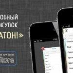 Купи батон! [App Store]