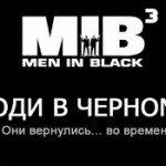 Men in Black 3 [Скоро]