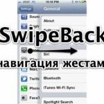 SwipeBack [Cydia]