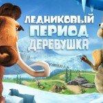 Ледниковый период: Деревушка [App Store]