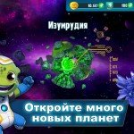 CosmicColony_screen_960x640_RU_05_V01