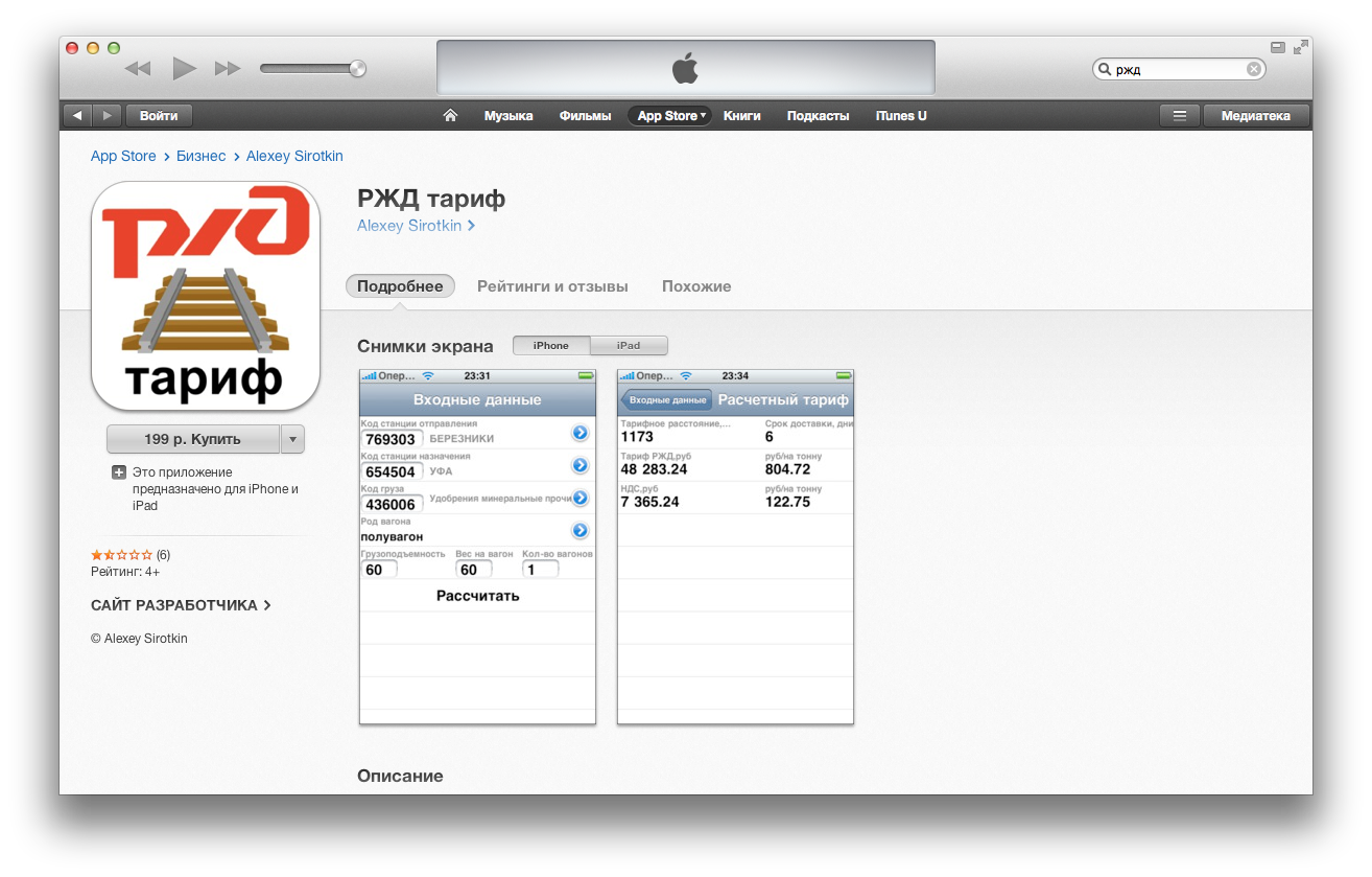 Снимок экрана 2013-01-15 в 18.57.31