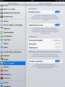 Включили HDR для ipad mini