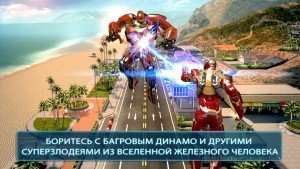 IronMan3_screen_05_1136x640_RU