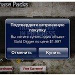 iAp Free – бесплатные внутренние покупки