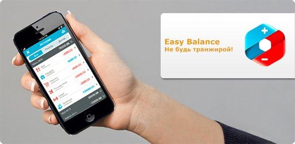 iphone-balance