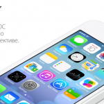 iOS 7 — уже завтра! Как правильно подготовить свое устройство к обновлению