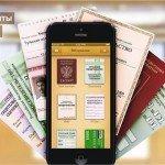 ВКармане — храним все документы в iPhone [+Конкурс]