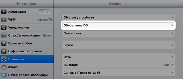 HT4623-ipad-update--ru