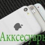 Полезные аксессуары для новых iPhone 5S / 5C, а также для iPhone и iPod Touch 5