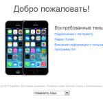 Apple выпустила новое руководство пользователя iPhone на русском языке