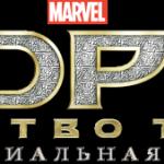 Тор 2: Царство Тьмы — официальная игра