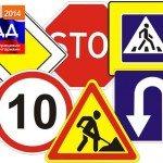 ПДД 2014 — все правила дорожного движения в одном приложении +[Конкурс!]