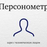 Персонометр — знакомимся с известными людьми + [Конкурс!]
