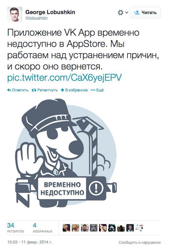 """...Георгий Лобушкин сделал запись на своем аккаунте в твиттере:  """"Приложение VK App временно недоступно в AppStore. ."""