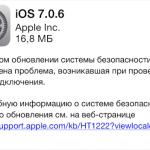 Вышли iOS 7.0.6 и iOS 6.1.6
