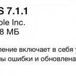 iOS 7.1.1 доступна для обновления