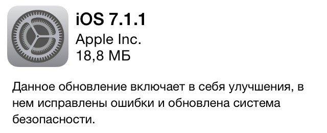 ios-7-1-1