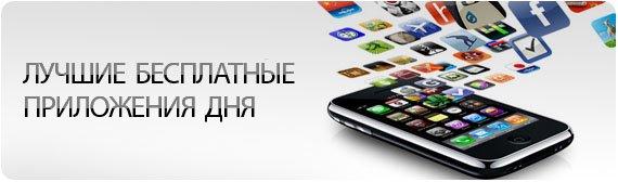 Лучшие бесплатные приложения дня (25 июля) iphone