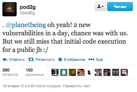 Снимок экрана 2013-01-19 в 18.38.42