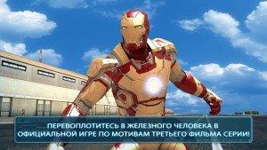 IronMan3_screen_01_1136x640_RU