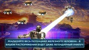 IronMan3_screen_02_1136x640_RU