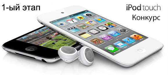 конкурс-приз-ipod-touch-16gb копия
