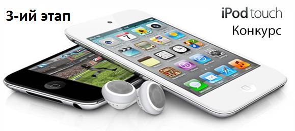 конкурс-приз-ipod-touch-16gb-копия1
