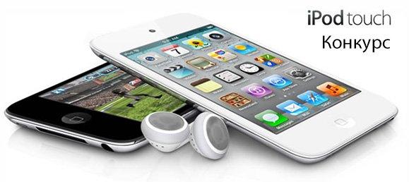 конкурс---приз-ipod-touch-16gb