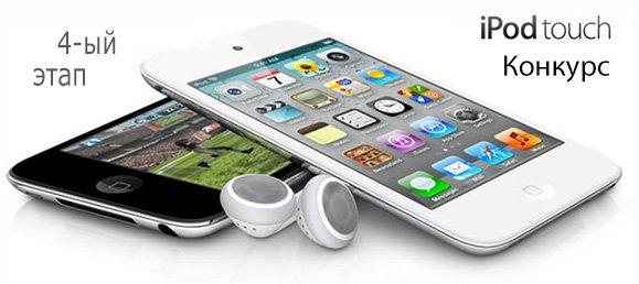 конкурс---приз-ipod-touch-16gb_4
