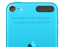 2012-ipodtouch5-overviewengraving_GEO_RU
