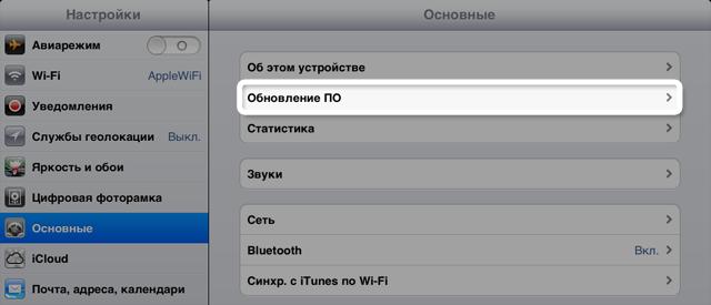 HT4623-ipad-update--ru