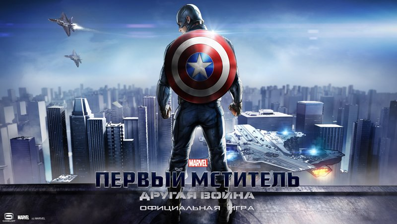 CaptainAmericaTheWinterSoldier_Pack_Landscape_Localized_Russian_small